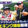 秋のエギング攻略!「ヤマラッピ&たまちゃんエギング講座」が9/16開催!