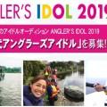 釣り業界のアイドルオーディション「アングラーズアイドル2019」募集中!