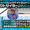 【NEWアウトサイダー】青木大介プロデュース!アブガルシアの人気ビッグベイトロッドシリーズがリニューアルデビュー!