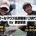 桧原湖スモールマウス&琵琶湖バス釣り最新情報【寄稿by武田栄喜】
