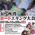 エントリー受付中「五ヶ所湾ボートエギング大会」10月28日開催!