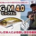 【ビッグM】メガバスの新型マグナムクランク「BIG-M4.0」を監修した本人サトシンこと佐藤信治がとことん詳しく解説