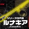 【ルナキア】テンリュウのアジメバ用人気ライトゲームロッドが今秋三代目NEWシリーズとして登場予定