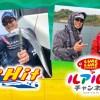今週の釣り番組予告-9月19日放送-TheHIT「シーズン到来タチウオ釣り 大爆釣のはずだけど…」、ルアルアチャンネル「広瀬さんと若狭湾筏でエギング?五目釣り?」