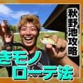 秋の野池オカッパリバス釣り攻略のキモ!オニちゃん山本訓弘が秋野池で効果的な巻きモノローテーション法を解説