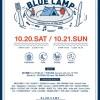 """【今秋の最注目イベント】""""BLUECAMP""""がめっちゃ楽しそうな件!"""