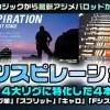 INSPIRATION[インスピレーション] アルカジックジャパンからアジメバ狙いの王道4大リグ特化型ロッドが登場