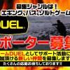 デュエルDUELが「サポーター募集」を開始【エギング、バス、ソルトゲームの3ジャンル】応募締め切りは11月15日18時まで