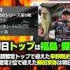 2018年JBトップ50シリーズ第5戦in霞ケ浦の予選初日トップは5855gで福島健 選手