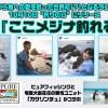 新曲「ここメジナ釣れる」釣り好きから魚への愛を歌った世界初(?)となるラブソングが10月10日釣りの日にリリース!