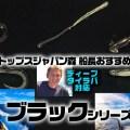 トップスジャパン森キャプテン推奨の「ブラックカラー」シリーズのワームがフィッシュアローから登場予定【ディープタイラバに効く!】