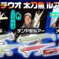 タチウオ太刀魚ルアー!コスパの高いルアーを一挙紹介【ワインド、テンヤ型ルアー、メタルジグ】