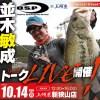 「O.S.P並木敏成プロ・スペシャルトークライブ」が上州屋新狭山店で10/14開催