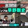 2018JBトップ50の年間順位確定!チャンプは早野剛史が獲得!第5戦霞ケ浦・優勝は江口俊介