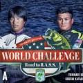 バスアングラーの夢と総額約2,000万円をフルサポート! AbemaTV 釣りチャンネルにてバス釣り世界挑戦の切符を賭けたバストーナメント「AbemaTV Presents World Challenge」2018年10月20日より第1回放送開始