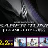 タチウオジギングの大会「2018 SHIMANO SABER TUNE JIGGING CUP in明石」12月2日開催!