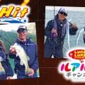 今週の釣り番組予告-11月7日放送-TheHIT「ライトキャロでスローにドラッギング…みたいな」、ルアルアチャンネル「広瀬達樹さんと大阪湾タチウオジギング」