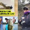 初冬のバス釣りに効くボトルシュリンプの釣果直結リグと使い方を詳しく紹介【寄稿by松本恵太】