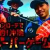 ロックショア沖磯グルーパーゲーム最新実釣動画公開!フリーリグやジグヘッド攻めでアカハタやオオモンハタを爆釣