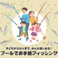 【プールが釣堀に!】大阪・服部緑地に管理釣り場がオープン! 手ぶらでも釣りが楽しめる都市型釣りスポットに大注目