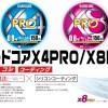 デュエルから「ハードコアX4 PRO/X8 PRO」が登場!耐摩耗性&操作性大幅UPのメインライン!