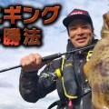 まだまだ釣れます! 冬エギング必勝法【寄稿by浮本貴徳】