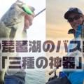 冬の琵琶湖のバス釣りで必携のハードルアー「三種の神器」を紹介!寄稿by黒須和義