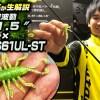 藤田京弥が自身が監修する水中虫パターン対応の新作ワームBG1.5と専用ロッドREV-S61UL-STを生解説【ジャッカルREVOLTAGE】