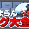 たまらんばい永野が琵琶湖のバス釣りで愛用している「こだわりリグ11選」を動画で紹介