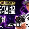ジリオンTW HD【ダイワ】のハイギア8.1モデル1520XH/XHLをガイド前田が生解説