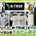 エバーグリーン・B-TRUE(ビートゥルー)の新作アイテムをぺルビー貴子が紹介!