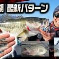 春爆間近!2月後半の琵琶湖のバス釣りで効果的な最新ルアーローテを紹介【寄稿by杉村和哉】