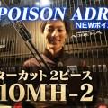 水野浩聡がポイズンアドレナの追加機種を生解説!センターカット2ピース1610MH-2
