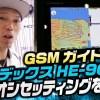 ガイド前田がホンデックスHE-9000のイチオシセッティングを紹介!