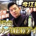 【注目アイテム多すぎ!】今江克隆が2019年イマカツの新製品と試作品などを一挙解説!