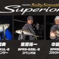 【スペリオル】超絶感度!EVERGREENの人気アジメバロッド「ソルティセンセーション」の上位シリーズがついに2019年春に登場