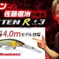 【ワンテンR+3】異色の4mレンジのディープ対応ジャークベイトをサトシン佐藤信治が動画解説