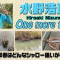 水野浩聡「ワンモアフィッシュ」今回のテーマは「早春はどんなシャロ―狙いがイイ?」
