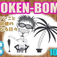 伊豫部健「IYOKEN-BOMB(イヨケンボム)」アメリカ→一旦帰国→韓国Fショーへ!