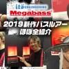 メガバスの2019バス釣りルアー新作アイテム取材レポート【megabass】