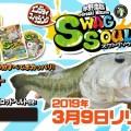 「水野浩聡SwagSoul DVD-BOX」が2019年3月9日発売!