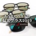 【あなたにベストな偏光グラス2019】Zeque(ジールオプティクス)の最新モデルを総まとめ!!