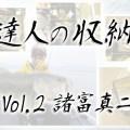 【達人の収納Vol.2】諸富真二・ルアーの収納はコレだ!【MEIHO・VS-3080】