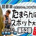 永野総一朗「琵琶湖今釣れるの、ココですばい!!たまらんばいスポット大捜査・第53回」