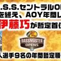 B.A.S.S.セントラルオープンは2戦を終えAOY年間レースで伊藤巧が暫定首位!気になる日本人選手9日人のAOY争い暫定順位は?