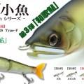 【和歌鮎 ワカアユ】ジョインテッドクロー128【日本の小魚- Bait Fishシリーズ】第3弾カラーが期間限定販売【2019年4月25日まで】