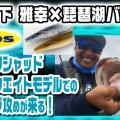 松下雅幸×琵琶湖「サカマタヘビーウエイトモデルでのディープ攻めが来る!」