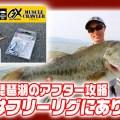 【実釣動画アリ】黒須流琵琶湖のアフター攻略・キモはフリーリグにあり!