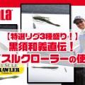 【実釣動画アリ】特選リグ3種盛り・黒須和義直伝!マッスルクローラーの使い方