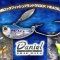 【ダニエルヘッドロック】ジャクソンの新ロックフィッシュブランド「ロックヘッズ」から第1弾ルアー!新型の根魚用スイミングヘッドがついに登場